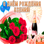Поздравление для тебя Ксения