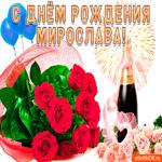 Поздравление для тебя Мирослава