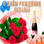 Поздравление для тебя Оксана