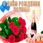 Поздравление для тебя Полина