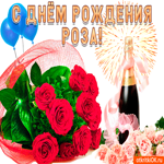Поздравление для тебя Роза