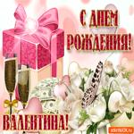 Поздравление для тебя Валентина