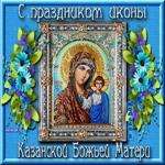 Поздравление с Казанской Иконой Божией Матери