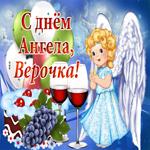 Поздравление ко дню ангела Верочке