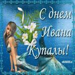 Поздравления с Иваном Купала