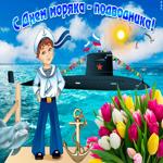 Поздравление лучшему моряку подводника