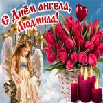 Поздравление Людмиле от всего сердца