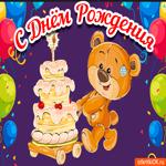 Поздравление маленькой девочке с днём рождения