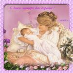 Поздравление матери с праздником