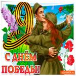 Поздравление на 9 мая - с днем победы