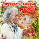 Поздравление от души со всемирным днем пожилых людей