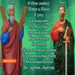 Поздравление Петров день в стихах