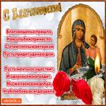 Поздравление С Благовещением стихи