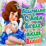 Поздравление С Днём ангела Алина