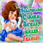 Поздравление С Днём ангела Галина