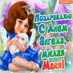 Поздравление С Днём ангела Майя