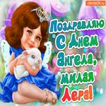 Поздравление С Днём ангела Валерия