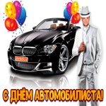 Поздравление с днём автомобилиста
