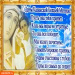 Поздравление С днём Казанской иконы Божией Матери