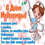 Поздравление с днём медсестры