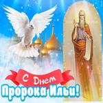Поздравление с днём пророка Ильи