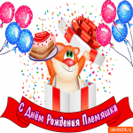 Поздравление С днём рождения племяшке