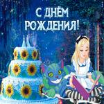 Поздравление с днём рождения ребёнку девочке