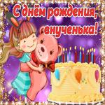 Поздравление С Днем Рождения внучки