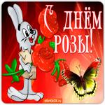 Поздравление с днем розы