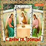 Поздравление С днём Святой Троицы