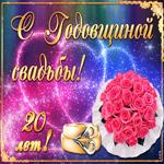 Поздравительная открытка с годовщиной свадьбы