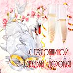 Поздравление с годовщиной свадьбы жене