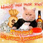 Поздравление с именинами Егору
