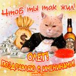 Поздравление с именинами Олегу