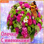 Поздравление с именинами Ольге