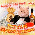 Поздравление с именинами Ростиславу