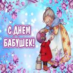 Поздравление С Международным Днём Бабушек