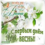 Поздравление с первым днём весны