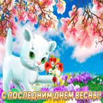 Поздравление с последним днем весны