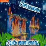 Поздравление С праздником Ивана Купалы