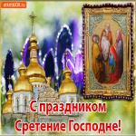 Поздравление С Праздником Сретение Господне!