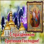 Поздравление С Праздником Сретение Господне
