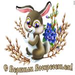 Поздравление С Праздником Вербное Воскресенье