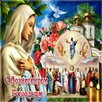Поздравление с праздником Вознесения Господним