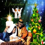 Поздравление с Рождеством официальное