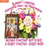 Поздравление с рождеством Святого Николая