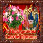 Поздравление С великой Троицей