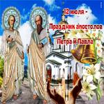 Поздравление в день святых апостолов Петра и Павла