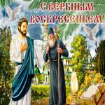 Поздравление тебе в день Вербного воскресения