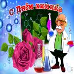 Поздравление в день химика